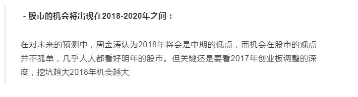 2018中国股市会不会崩盘.png