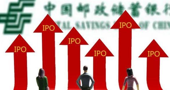 邮储银行A股上市 投资者坚定看好中国银行业