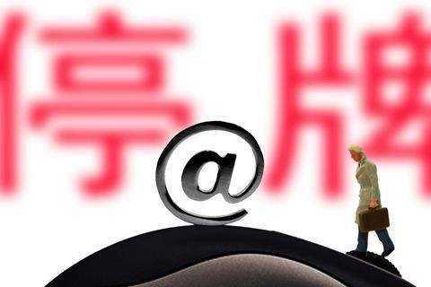 中金岭南停牌具体原因分析